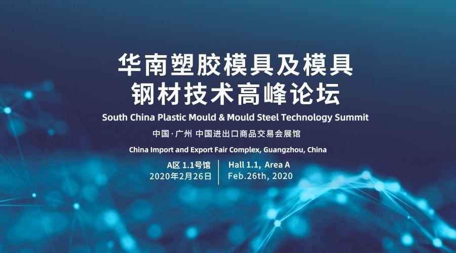 Asiamold2020华南塑胶模具峰会论坛
