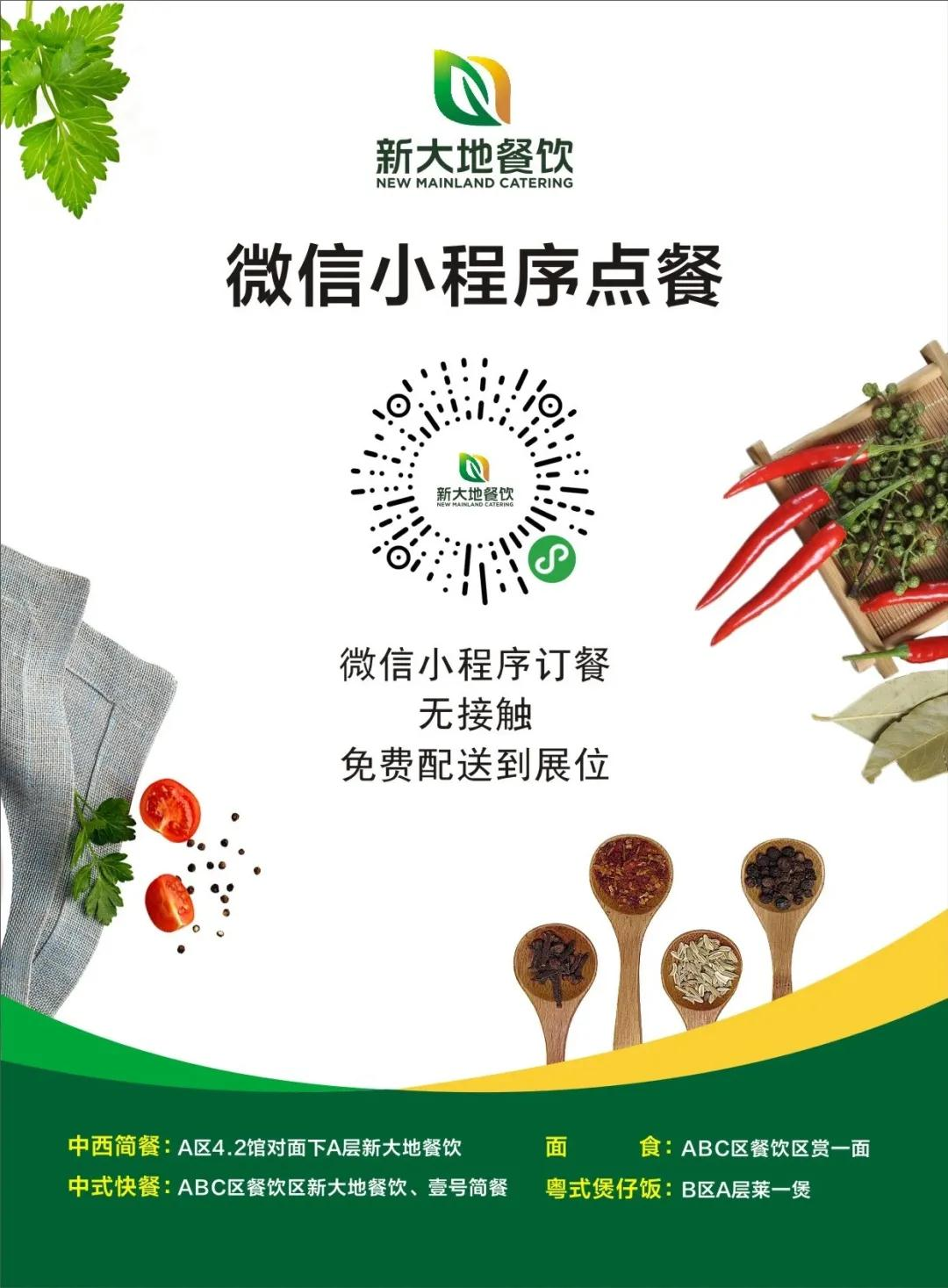 广州国际建筑电气技术展览会