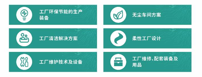 招展火热进行中丨广州工厂维护展等你来触达商机!