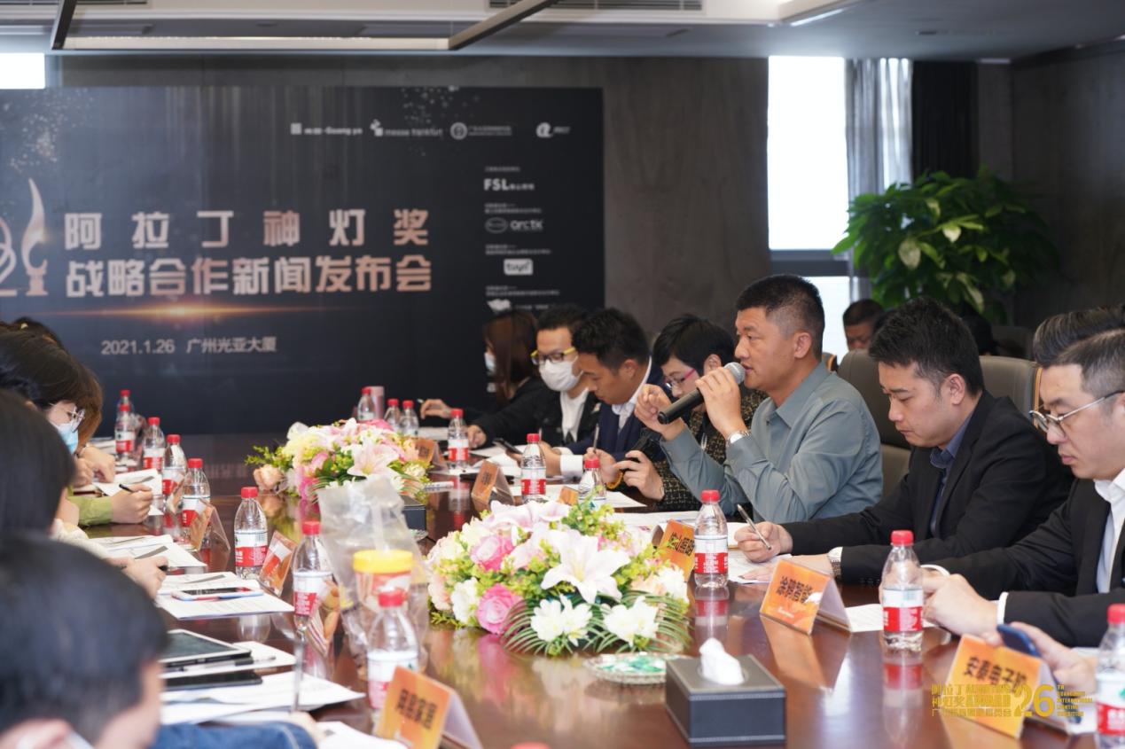 2021广州国际照明展览会暨阿拉丁神灯奖战略合作新闻发布会