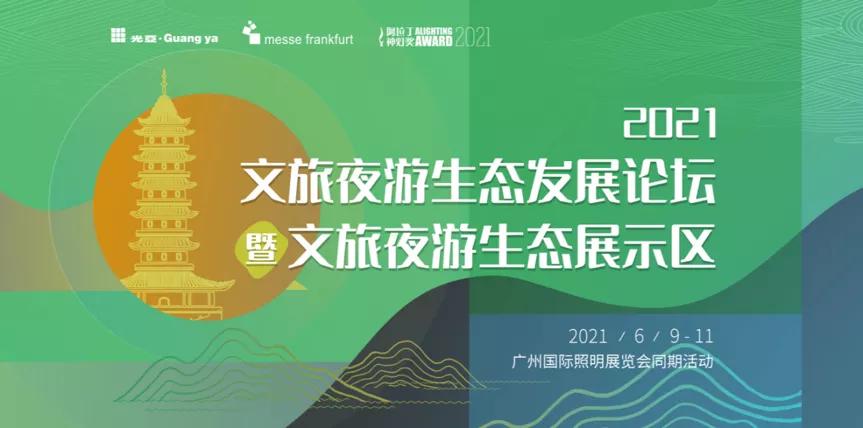 第26届广州国际照明展览会(光亚展)