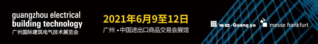 广州国际建筑电气技术展览会将于6月9日揭幕 三大主题展区紧贴行业脉搏