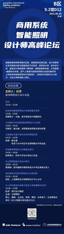 【GILE2021论坛】商用系统智能照明设计师高峰论坛,9月10日到B区9.2馆与大咖一起探讨!