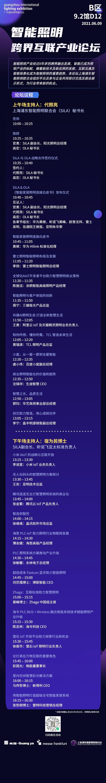 【GILE2021论坛】智能照明跨界互联产业论坛,9月10日到B区9.2馆与大咖一起探讨!