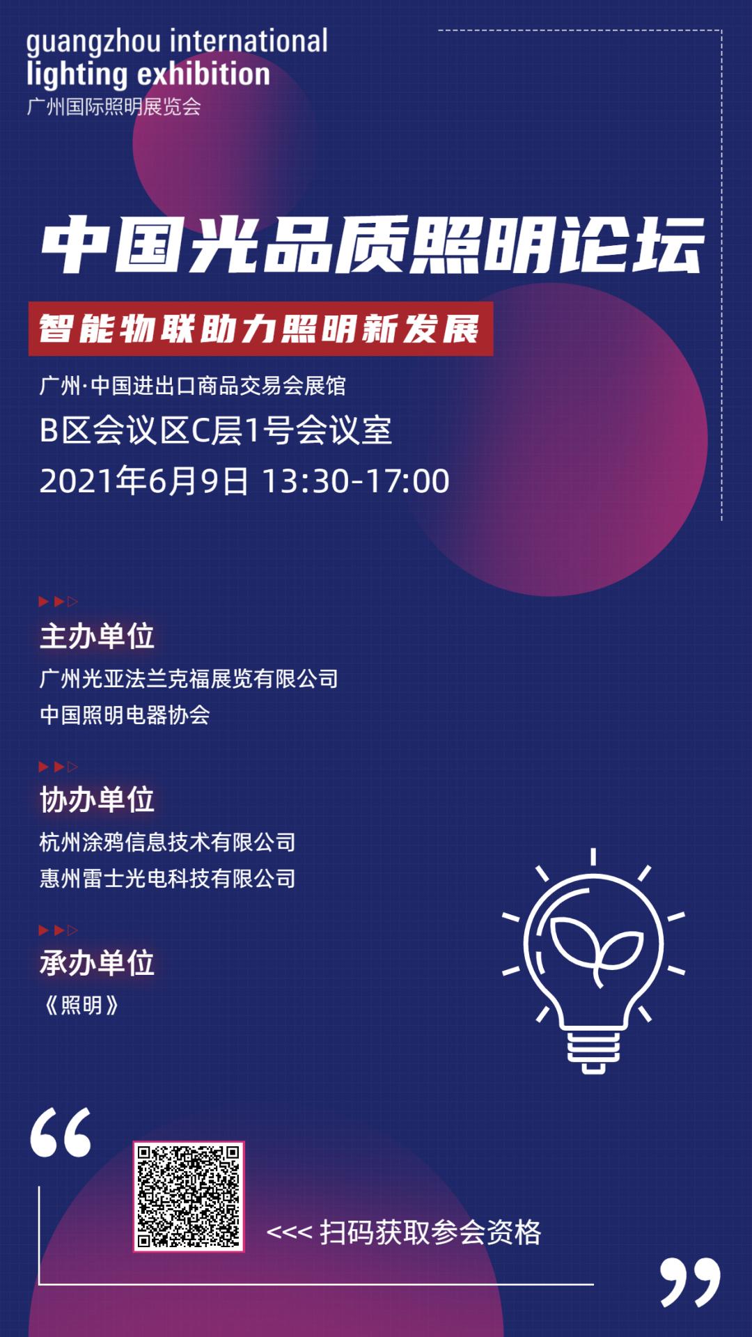 【GILE2021论坛】中国光品质照明论坛,6月9日B区1号会议室,助力照明新发展!