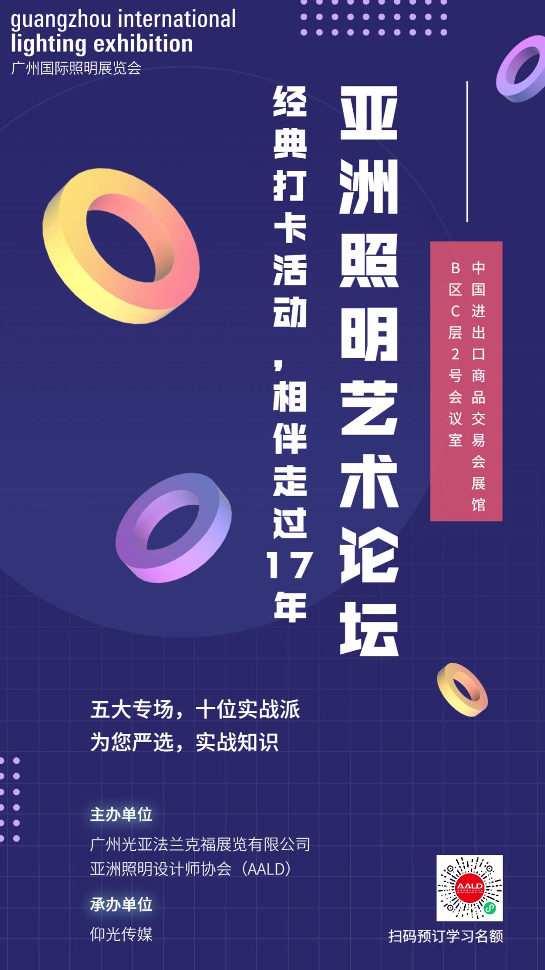 【GILE2021论坛】亚洲照明艺术论坛,6月9-10日B区2号会议室,光与艺术的绽放之旅!
