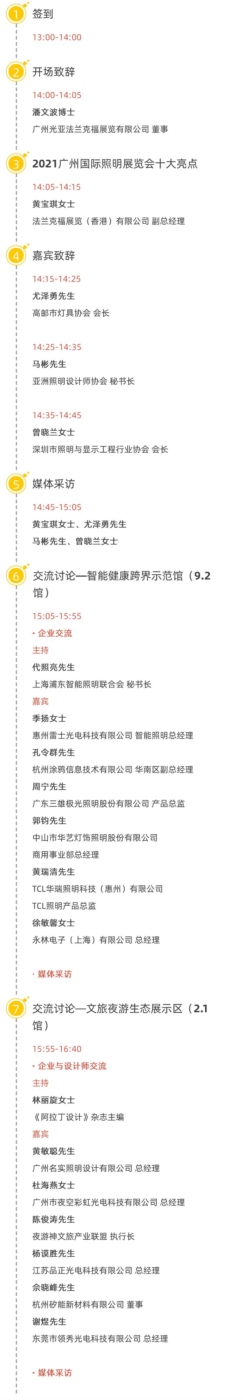 『2021广州国际照明展览会新闻发布会』诚邀您参与!