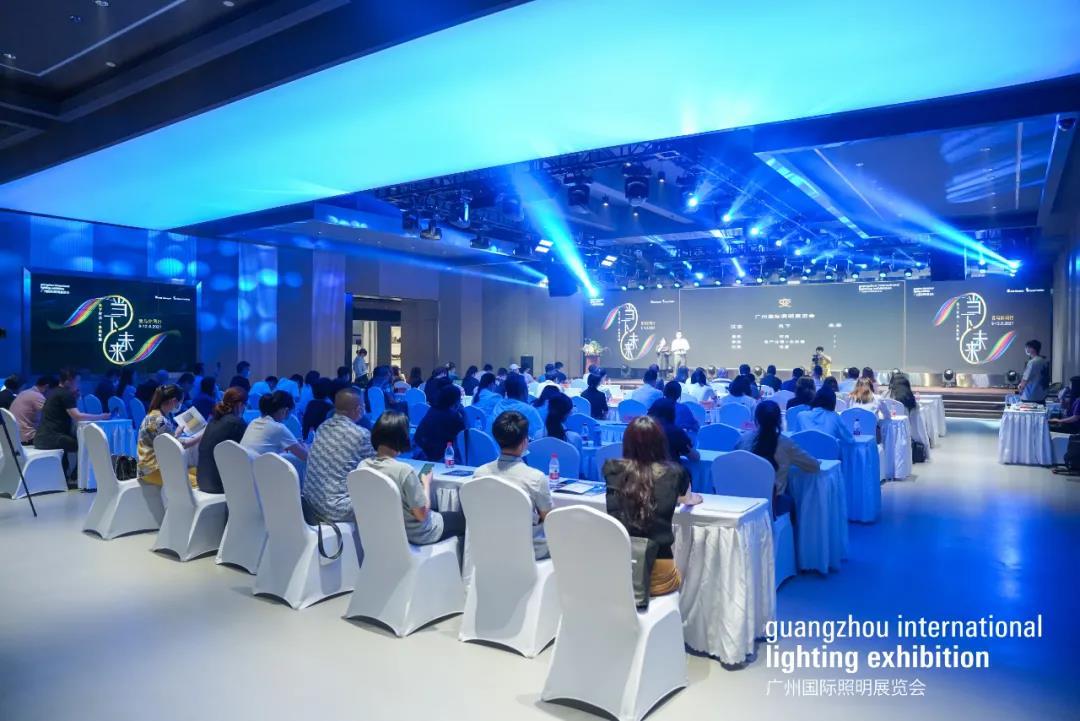 五大创新亮点公布丨2021广州国际照明展览会新闻发布会成功召开