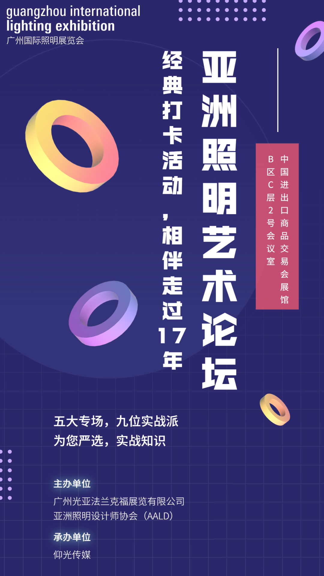6月9-10日 | 亚洲照明艺术论坛:五大专场,九位实战派