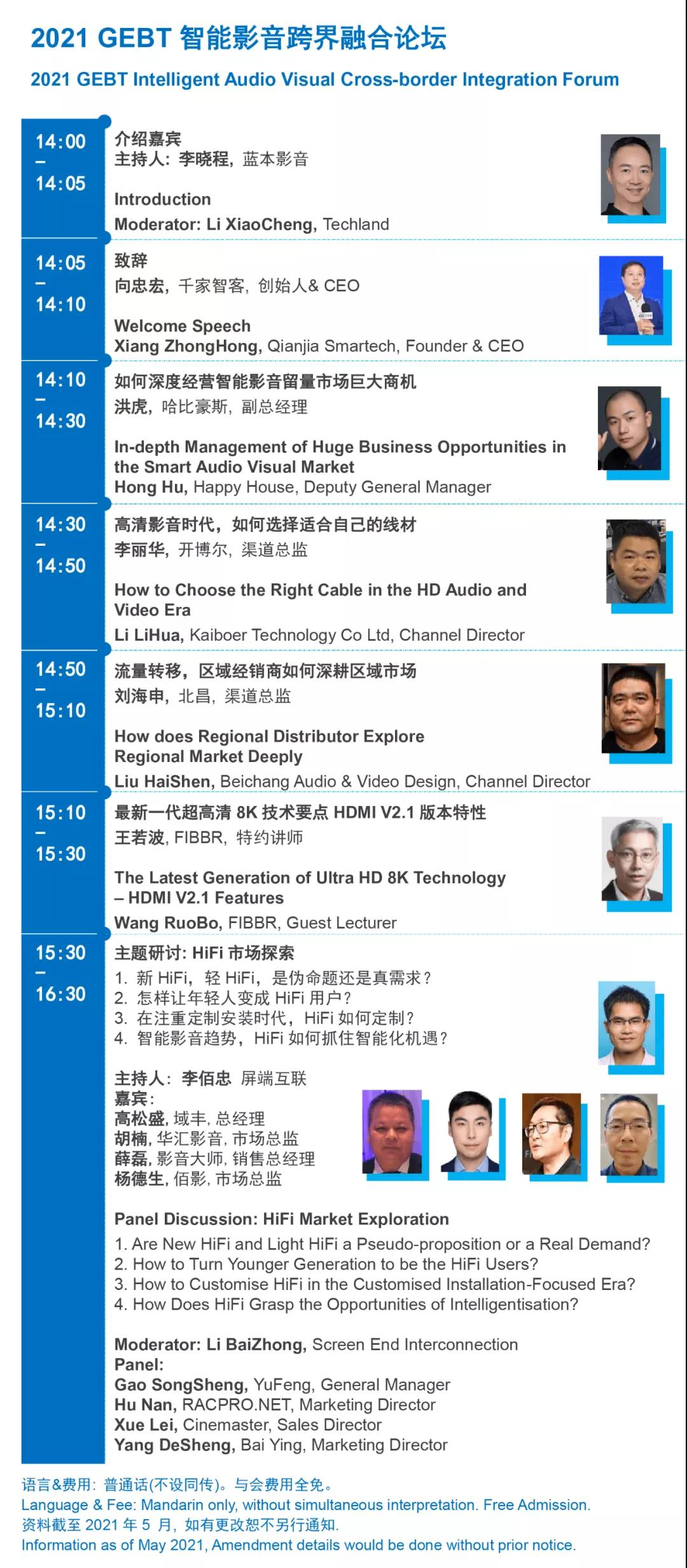 GEBT论坛活动丨2021 GEBT智能影音跨界融合论坛