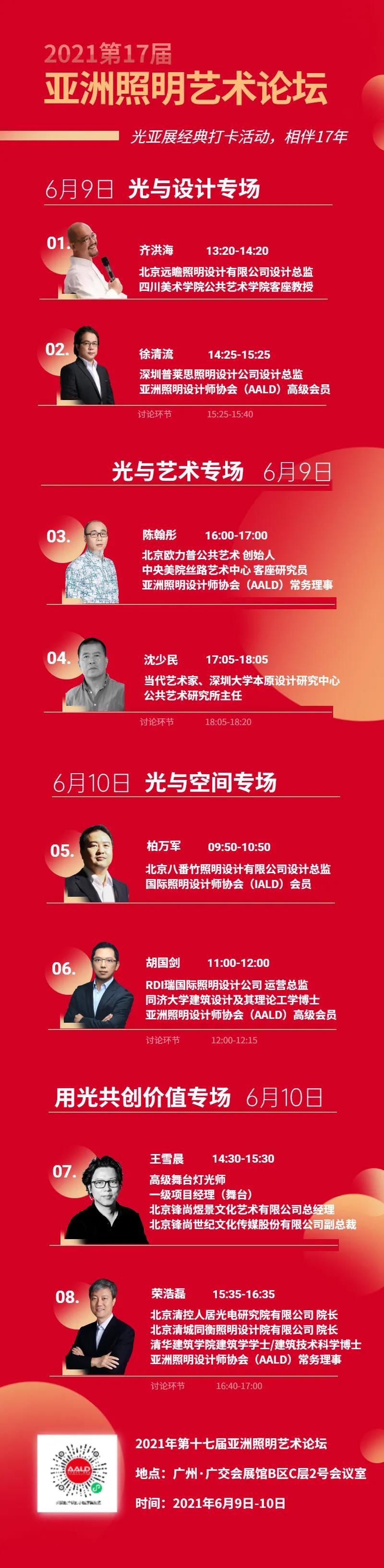 6月9-10日   亚洲照明艺术论坛:八位照明圈高手,为你开讲
