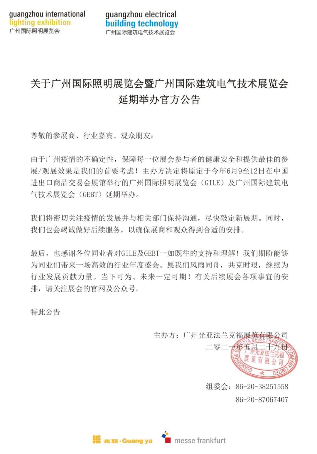 第18届广州国际建筑电气技术展览会延期公告