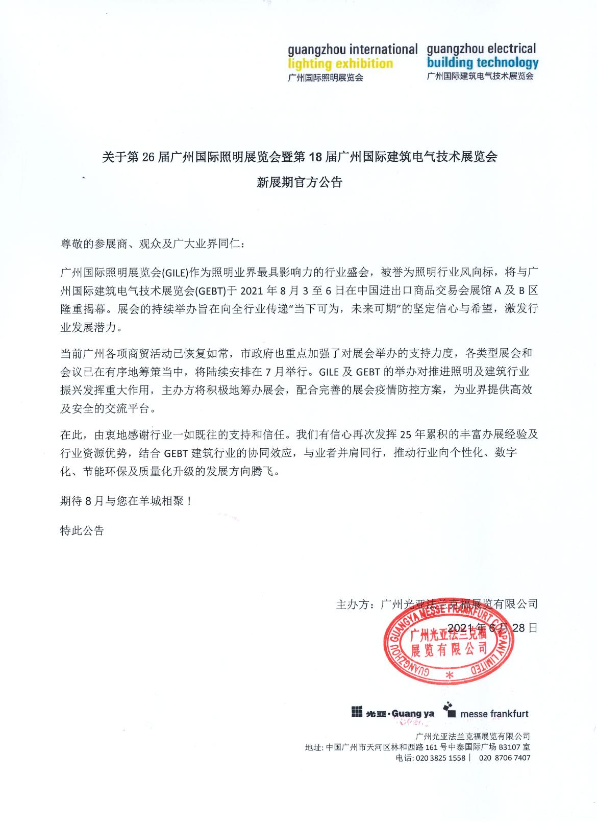关于第26届广州国际照明展览会暨第18届广州国际建筑电气技术展览会新展期官方公告