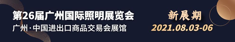 【GILE2021论坛】8月5日下午 未来照明发展高峰论坛「智慧灯杆·智慧城市」