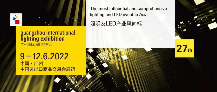 GILE2021落幕   3大趋势凸显,中国照明未来方向明朗化